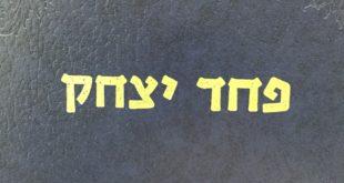 Le butin de la guerre avec Amalek