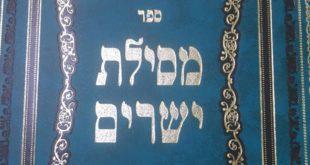Tsadik – Hassid – Kadoch